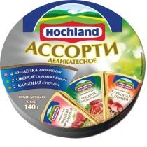 Сыр плавленый 'Hochland' (Хохланд) Ассорти деликатесное 55% 140г порционный
